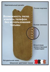 Чехлы ручной работы Черкассы ремонт мобильных телефонов