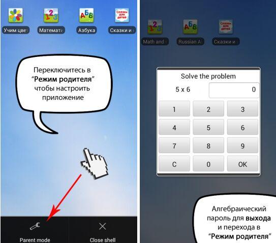 Как защитить телефон или планшет от ребенка  ремонт мобильных телефонов Черкассы