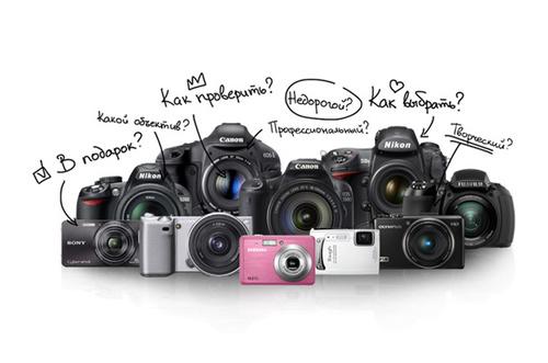 Какой фотоаппарат купить