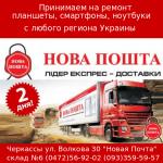 Ремонт цифровой технике по Украине