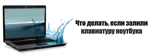 Ремонт ноутбуков залитых водой