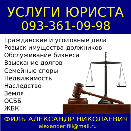 Услуги юриста Черкассы